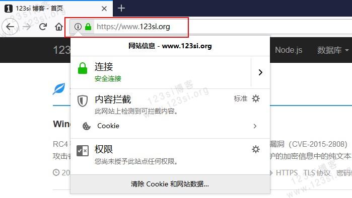 Firefox 浏览器 HTTPS 安全标识