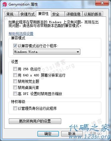 VirtualBox-属性