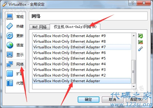 VirtualBox-全局设定