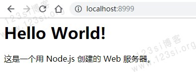 使用 Node.js 创建 Web 服务器