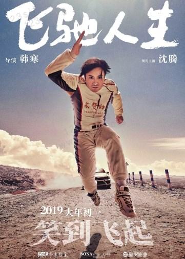 《飞驰人生》 海报