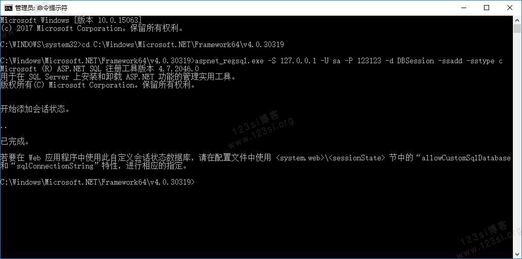 ASP.NET Session 数据库存储