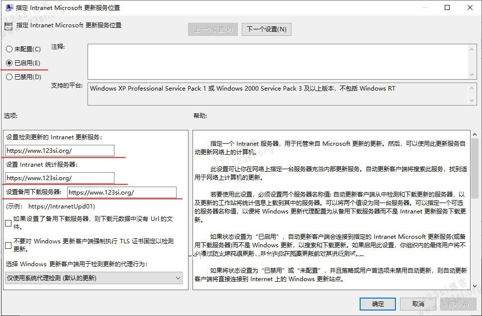 指定 Intranet Microsoft 更新服务位置