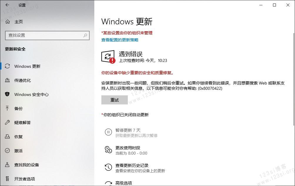Windows 更新